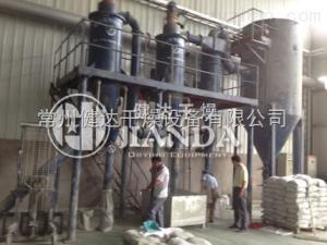 健達干燥氫氧化鋁干燥機
