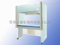 HS-1300U水平層流單人凈化工作臺