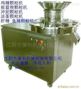 供应XZL-250旋转制粒机 药丸制粒机 鸡精专用制粒机