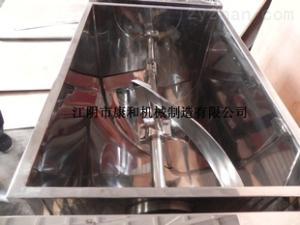 CH-槽型混合機 200L槽型混合機 攪拌機