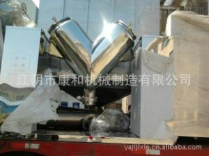 不銹鋼V型混合機 三維混合機 100-100L混合機 干粉混合機