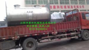LDH系列 大型混合機 5000L犁刀混合機