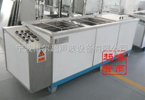 三槽式超声波清洗机超声波清洗机,三槽超声波清洗机