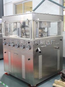 ZP680C三色片專用壓片機