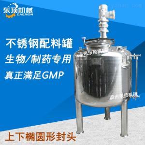 配料罐/配液罐/配制罐(單層/500L)