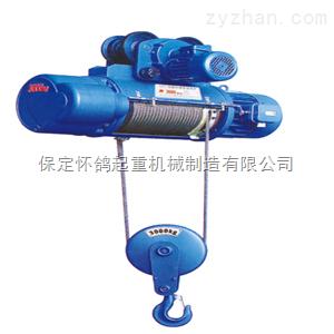 CD11-16噸CD1型鋼絲繩電動葫蘆|16噸-100噸HC型鋼絲繩電動葫蘆