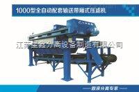 8-2000污泥板框压滤机-污水处理厂专用系统-污泥全自动压滤机
