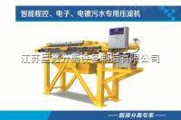 8-2000隔膜式压滤机-电镀污水用厢式拉板压滤机-厢式手动拉板板框压滤机