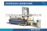 8-2000工业废水板框压滤机-含水率低30%-板框压滤机-半自动板框压滤机