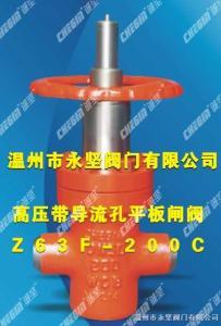 Z63高压带导流孔平板闸阀