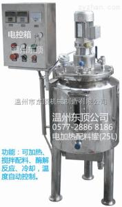 PJ-002D電加熱酶解罐(20L)/配料罐