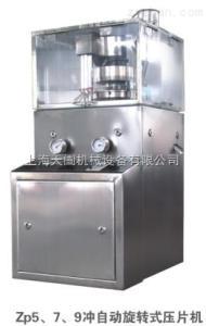 ZP-5 7 9实验压片机价格