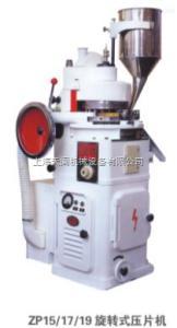 ZP-15化工粉末 樟脑丸压片机