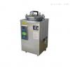 BXM-30R立式壓力蒸汽滅菌器