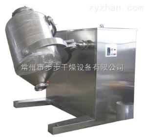 SYHSYH-1000三维混合机