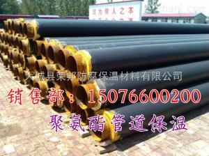 熱水防腐管 聚氨酯硬質泡沫預制管件DN50