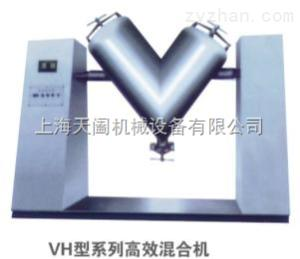 VH高效混合機