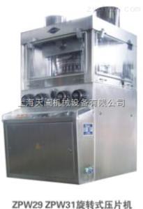 ZPW29型保健品压片机
