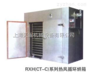 RXH系列制藥熱風循環烘箱