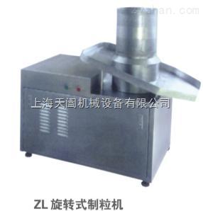 ZL-300系列旋轉式制粒機