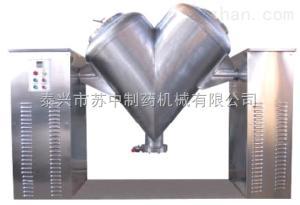 CHV-2500蘇中V型混合機(粉料攪拌機)