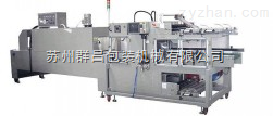 CCP-XKT700DPE、PVC收缩膜全自动袖口包装封口收缩机