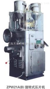 ZPW21A(B)全自动旋转压片机