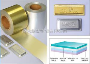 OPA(PET) /AL/VC熱帶型泡罩鋁