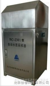 HC-2301固定式自動水質采樣器 水樣采集器