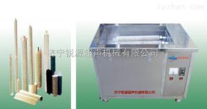 RYL超聲波濾芯清洗機