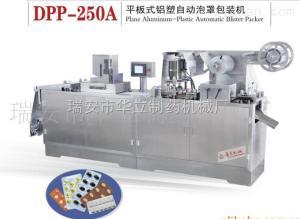 DPP-250A铝塑平板式泡罩包装机