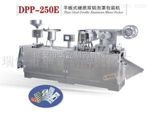 DPP-250E平板式鋁鋁泡罩包裝機