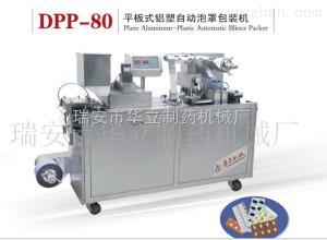DPP-80铝铝泡罩包装机