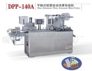 DPP-140A平板式铝塑泡罩包装机