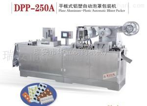 DPP-250A平板铝塑泡罩包装机