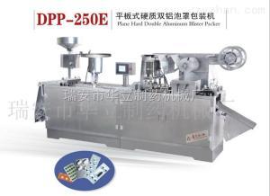 DPP-250E鋁鋁泡罩包裝機