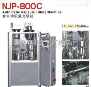 NJP-800C全自动胶囊充填机,全自动胶囊填充机
