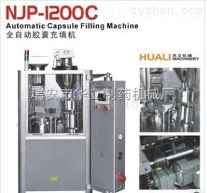 NJP-1200C全自动胶囊填充机