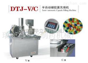 DTJ-V/C半自动胶囊填充机