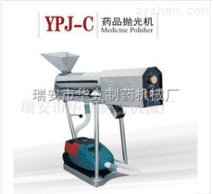 YPJ-C藥品拋光機