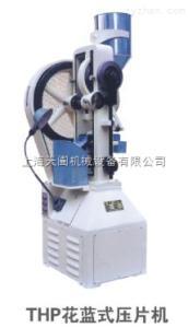THP-4小型花籃式 電動壓片機