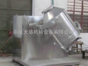 SYH系列南京天塔机械 混合搅拌设备 三维混合机