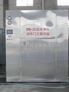 DMH系列優質烘箱設備 對開門滅菌烘箱 廠家直銷
