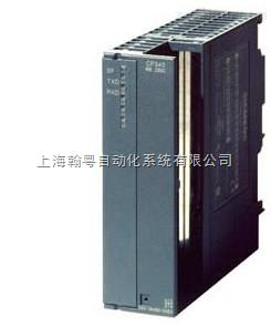 西門子通訊模塊CP340