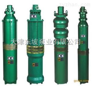 东坡品牌多级潜水电泵报价