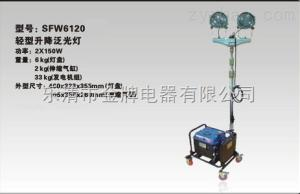 SFW6120便攜式移動照明系統【SFW6120】便攜式升降移動照明車【SFW6120】