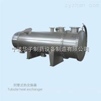 波比折弯列管式换热器