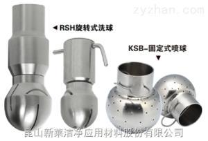 RSH无菌储罐清洗设备