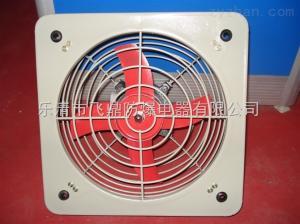 防爆排风扇厂家大量生产防爆排风扇(摇头)BFS-□FB系列防爆排风扇(摇头)(ⅡB)