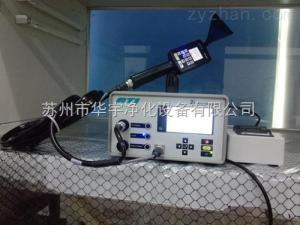 衡水氣溶膠光度計高效過濾器檢漏儀GMP認證儀器
